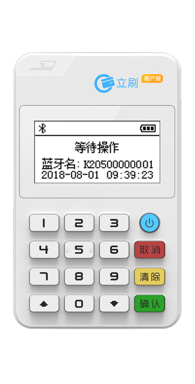 立刷4G电签